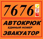 Эвакуация АвтоКрюк 7676