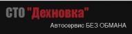 СТО СТО Дехновка