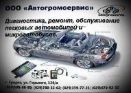 Ремонт Renault (Рено) в Гродно — специализированные СТО