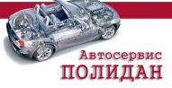 СТО ООО Полидан