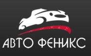 СТО Авто-Феникс