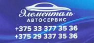 СТО ЭЛЕМЕНТАЛЬ