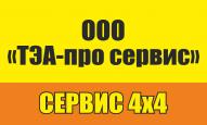 СТО Сервис 4Х4