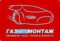 Доп. оборудование ООО ГазАвтоМонтаж