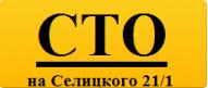 СТО СТО Заводной ключик