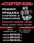 Компания по ремонту агрегатов ИП Брендиков А Н