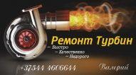 Компания по ремонту агрегатов Турбомобиль
