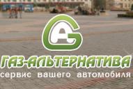 СТО Автоцентр Газ-Альтернатива