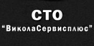 СТО ВиколаСервисПлюс