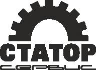 Компания по ремонту агрегатов СТАТОР-СЕРВИС